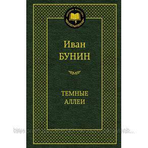 """#""""Темные аллеи"""". Иван Бунин"""