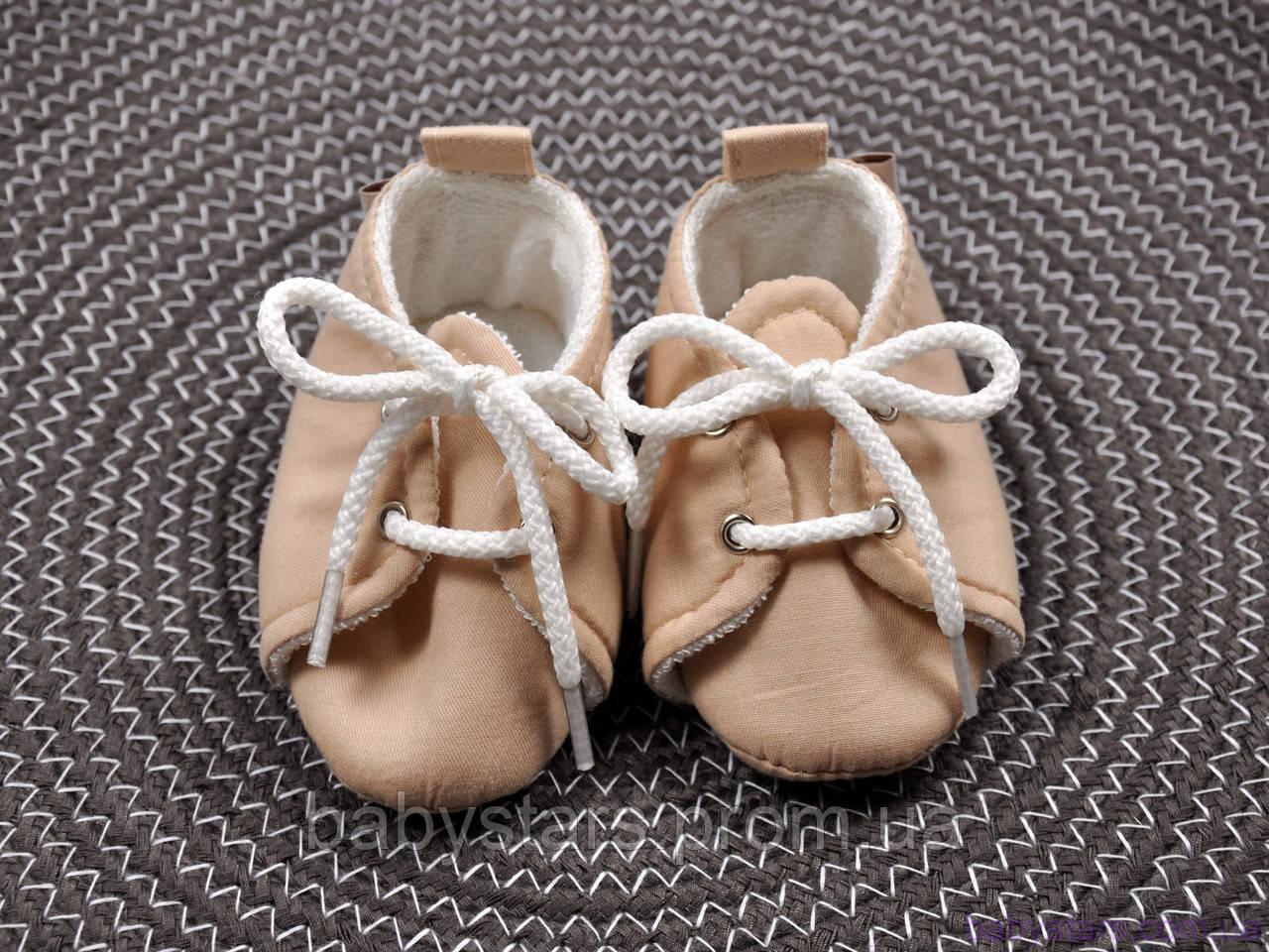 Пинетки для малышей из хлопка, цвет песок