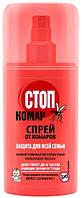 """Спрей от комаров """"Стоп Комар"""" Биокон"""
