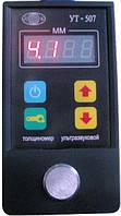 Толщиномер ультразвуковой УТ-507A105