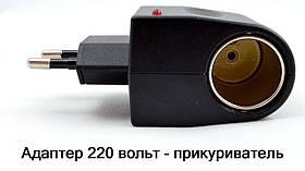 Сетевой USB адаптер с 220w на 12w NEW