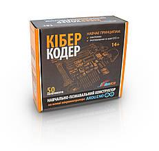 КиберКодер электронный конструктор