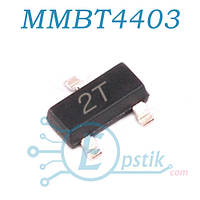 MMBT4403, (2T), транзистор биполярный PNP, 40В, 600мА, SOT23