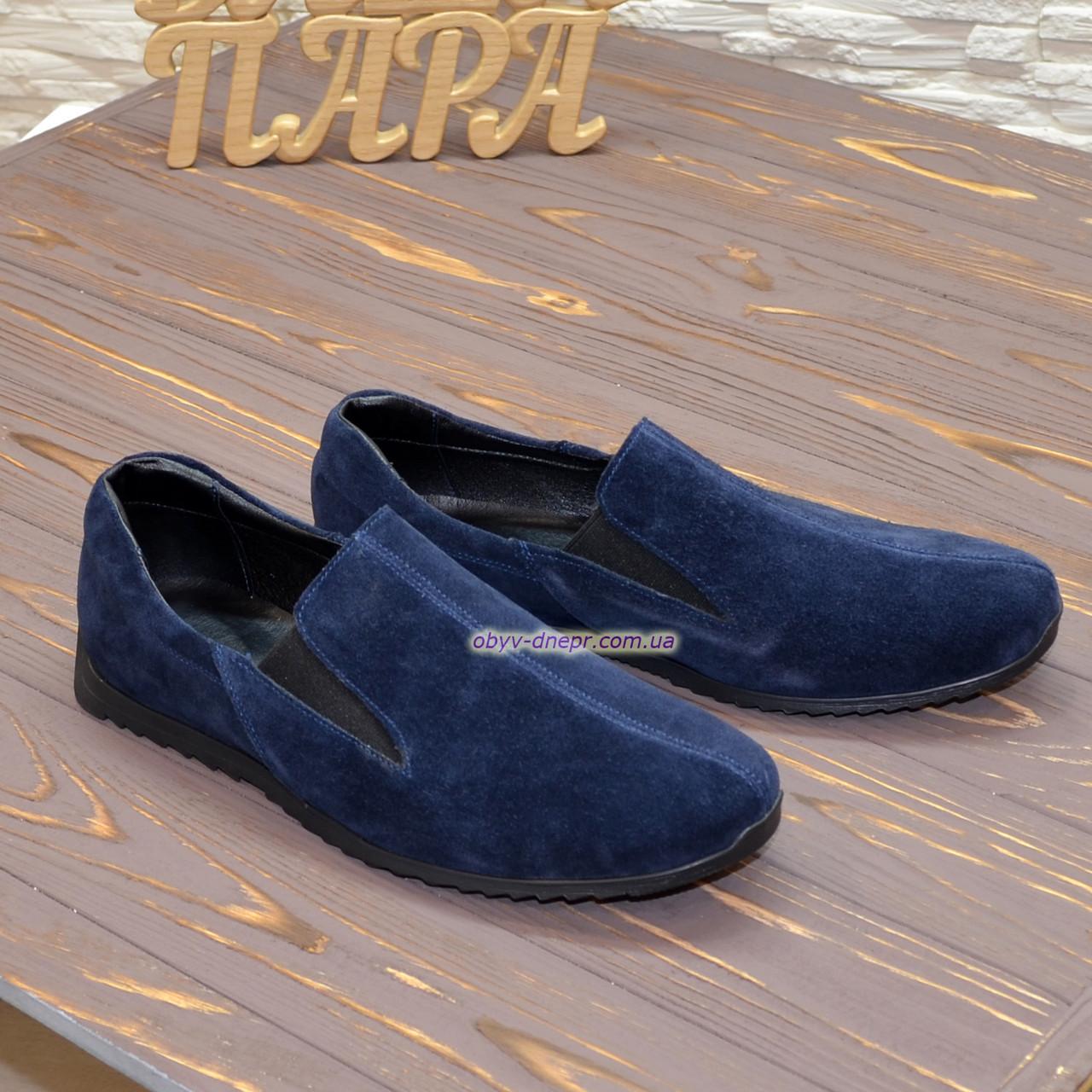 Туфли-мокасины мужские замшевые, цвет синий