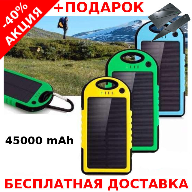 Power Bank Solar 45000 портативная Аккумуляторная батарея солнечным зарядом и LED фонарем + нож-визитка