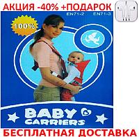 Слинг-рюкзак Baby Carriers RED переноски для ребенка, кенгуру, слинг Baby carriers, фото 1