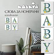 """Набор для росписи по номерам. """"BABY Сканд"""" 18*18 см*6,5 CH108, фото 2"""