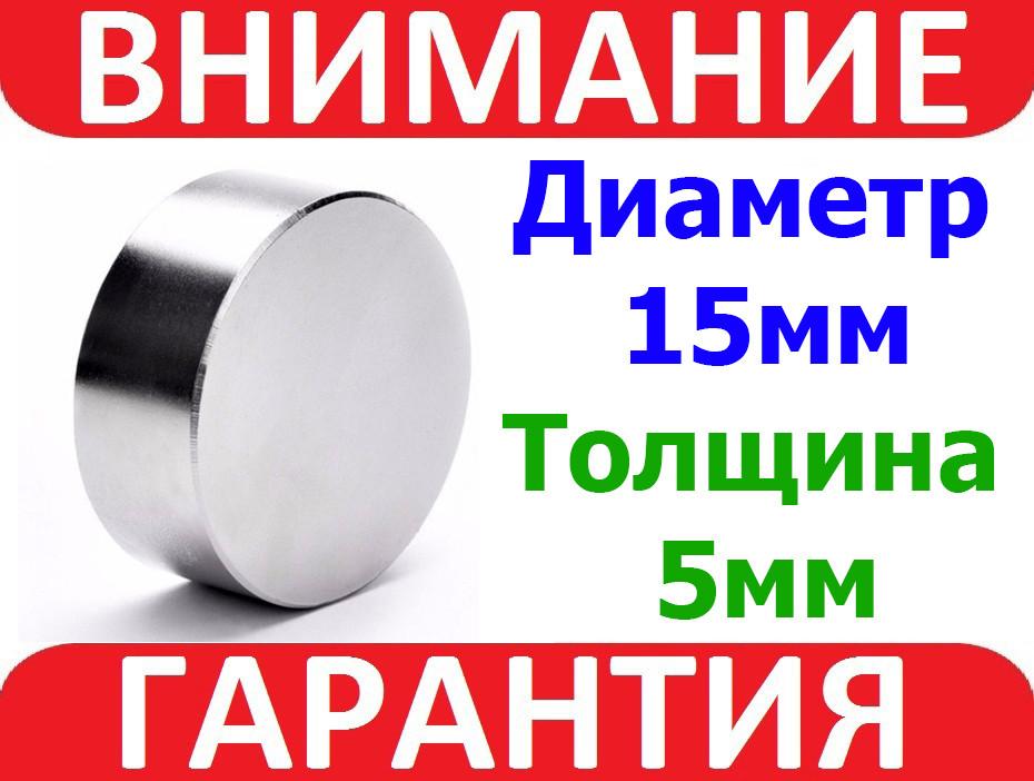 Магнит неодимовый сильный 15x5мм