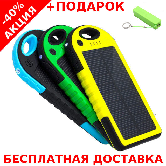Power Bank Solar 40000 mAh на солнечной батареи, внешний Аккумулятор + powerbank 2600 mAh
