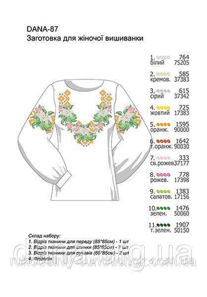 Рубашка(заготовка) женская для вышивки бисером (или нитками) ТМ DANA 87