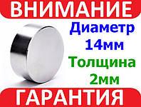 Магнит неодимовый сильный 14x2мм