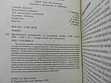 Алдер Г. Практическое руководство по продлению жизни (б/у)., фото 4