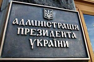 Впервые в истории Украины: Президент Украины открывает двери Администрации Президента Украины для каждого украинца.