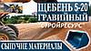 Щебень (5-20 фракция) (6 тонн)  Винница