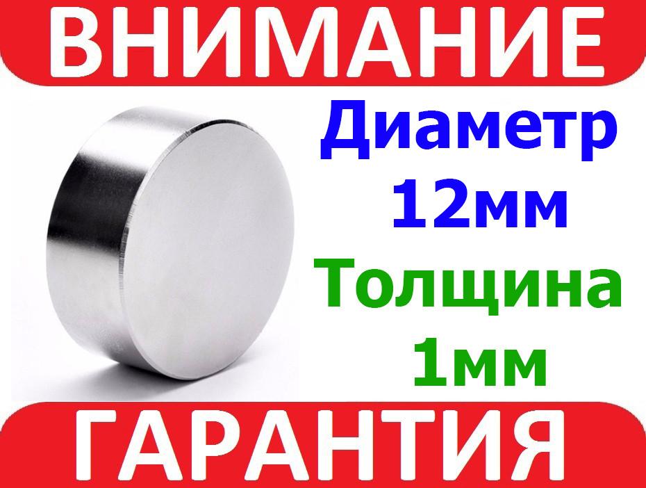 Магнит неодимовый сильный 12x1мм