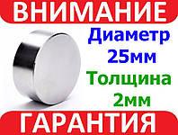 Магнит неодимовый сильный 25x2мм
