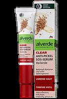 Alverde СОС-Сыворотка для проблемной кожи с Глиной Clear Anti-Pickel SOS-Serum Heilerde 15ml
