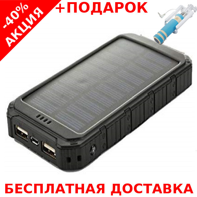 Power Bank Solar 45000 mAh LED солнечный заряд Аккумулятор + монопод для селфи