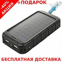Power Bank Solar 45000 mAh LED солнечный заряд Аккумулятор + монопод для селфи, фото 1