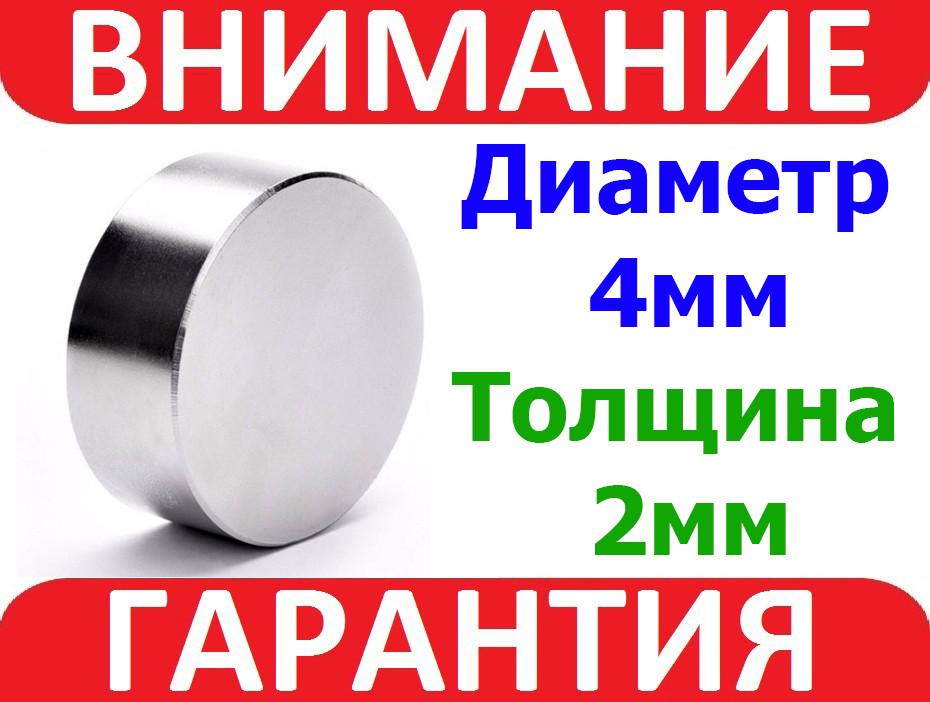 Магнит неодимовый сильный 4x2мм
