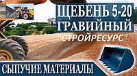 Щебень (5-20 фракция) (12 тонн) Винница, фото 1