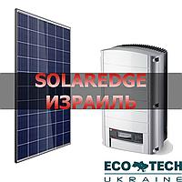 """Комплект солнечной электростанции """"SolarEdge Израиль"""""""
