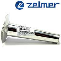 Насадка для колбасы Zelmer NR8 (86.3102)