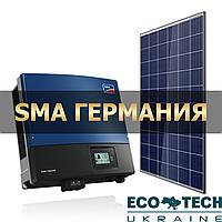 """Комплект солнечной электростанции """"SMA Германия"""""""