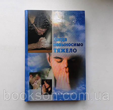 """Когда невыносимо тяжело, или когда очень хорошо"" Николай Жукалюк, фото 2"
