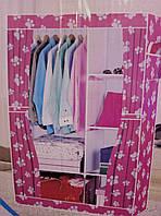 Тканевый шкаф для одежды