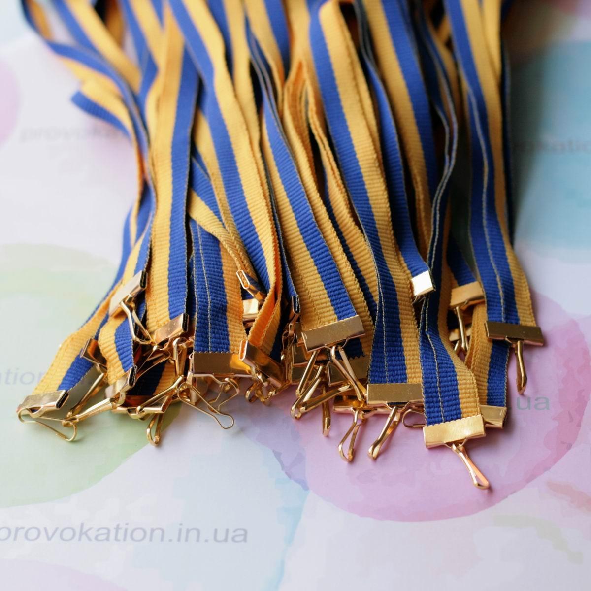 Репсовая лента для медалей и наград, жёлто-синяя, 10мм, 75см
