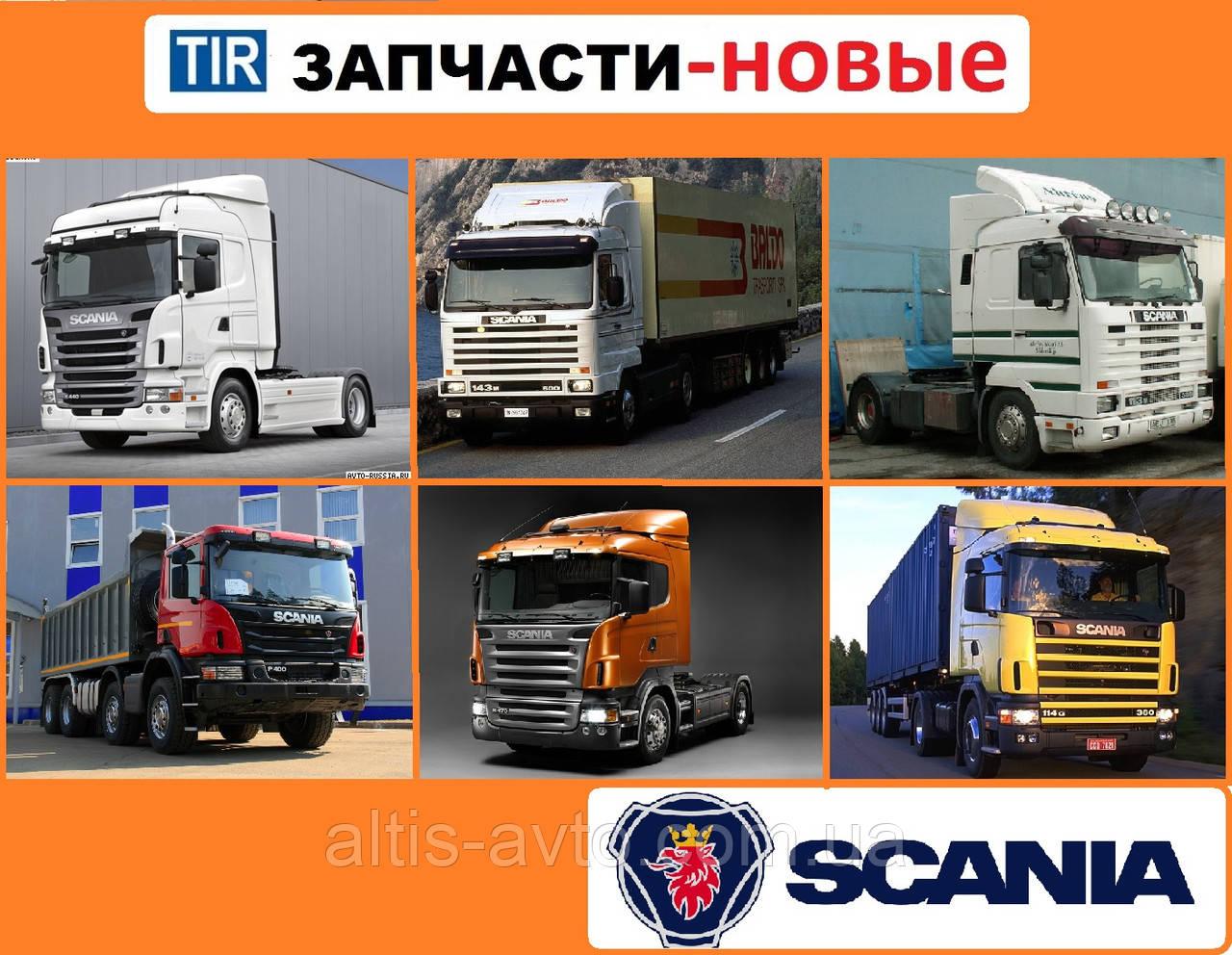 Запчасти к SCANIA грузовикам Скания грузовые всех моделей