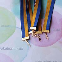 Репсовая лента для медалей и наград, жёлто-синяя, 15мм, 75см