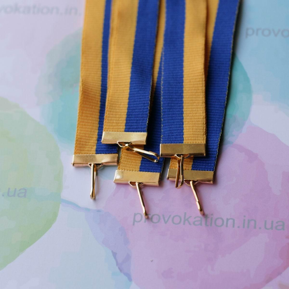 Репсовая лента для медалей и наград, жёлто-синяя, 20мм, 65см