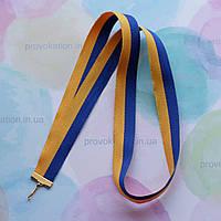 Репсовая лента для медалей и наград, жёлто-синяя, 20мм, 75см