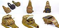 SALE!Тактическая - штурмовая универсальная сумка Silver Knight