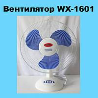 Вентилятор WX-1601!Акция