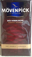 Швейцарский молотый кофе Movenpick Der Himmlische 500 гр