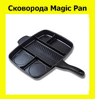 Сковорода Magic Pan!АКЦИЯ