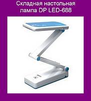 Складная настольная лампа DP LED-688!Акция