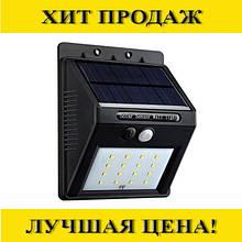 Сенсорная лампа настенная Solar Motion Sensor Light
