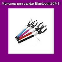 Монопод для селфи Bluetooth Z07-1!Акция