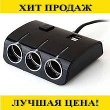 Зарядное устройство авто USBx2 тройник в прикуриватель 1506