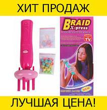 Машинка Braid X-press для плетения косичек