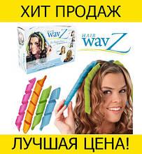 Бигуди спиральные для волос Hair Wavz