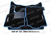 DAF XF 105 МКПП ворсовые коврики (антрацит-синий) ЛЮКС