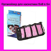 Органайзер для косметики Roll n Go!АКЦИЯ