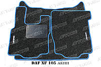 DAF XF 105 АКПП ворсовые коврики (антрацит-синий) ЛЮКС