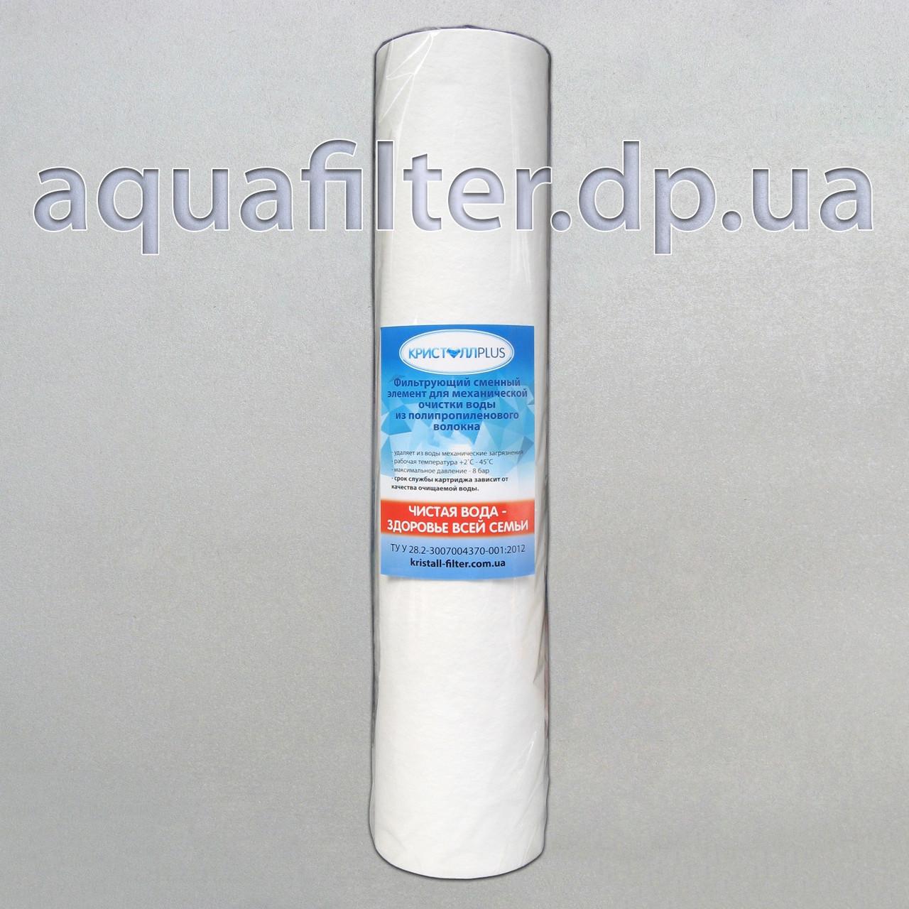 Картридж полипропиленовый Кристалл 20 мкм 20 Big Blue 20BB