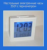 Настольные электронные часы 3501 с термометром!Акция